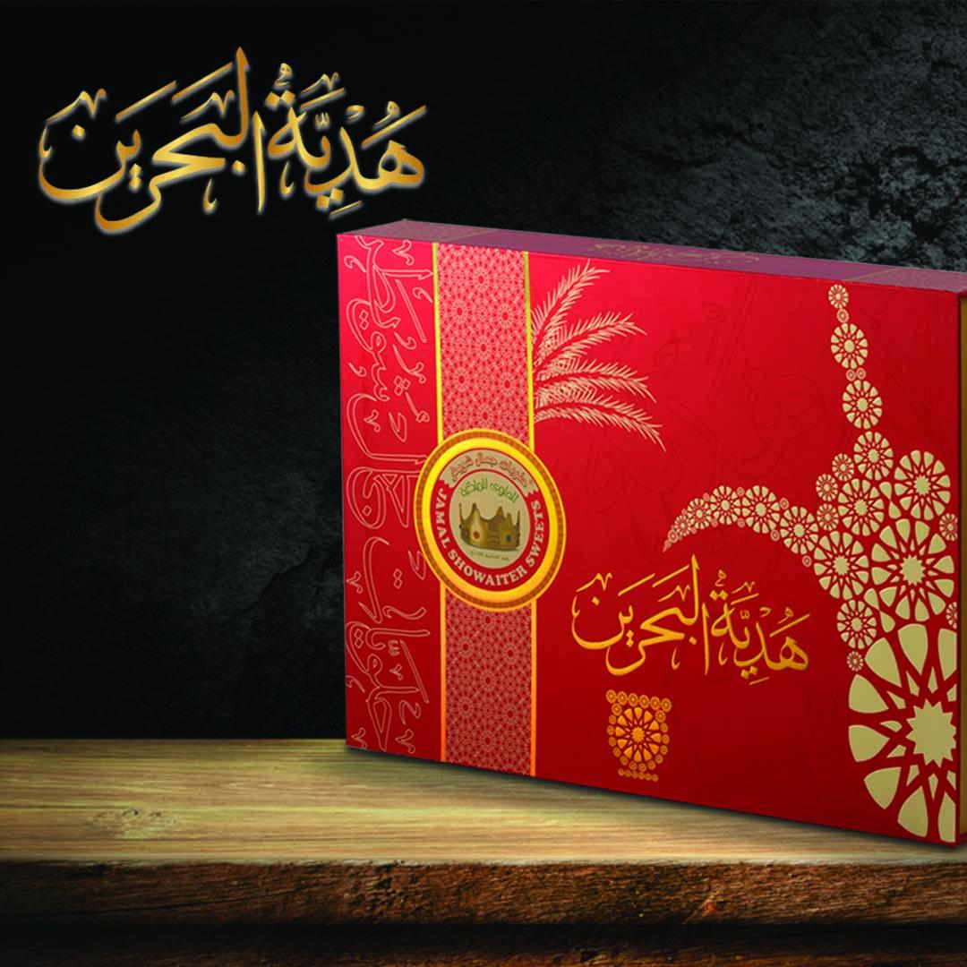 هدية البحرين
